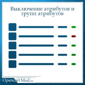 Выключить атрибуты и группы атрибутов