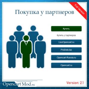 Покупка у партнеров v2.1 Full